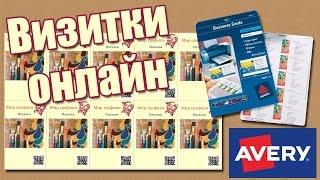 Как создать визитку онлайн