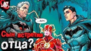 DC Rebirth - НАКОНЕЦ-ТО ПРИШЁЛ В ДВИЖЕНИЕ!? ЗНАЧОК КОМЕДИАНТА, ФЛЭШ, БЭТМЕН