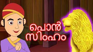 പൊൻ സിംഹം - Malayalam Story For Children | കാര്ട്ടൂണ് | Fairy Tales In Malayalam