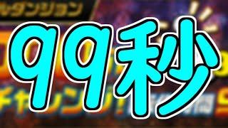 【生放送】99秒チャレンジが終わってしまう【パズドラ】