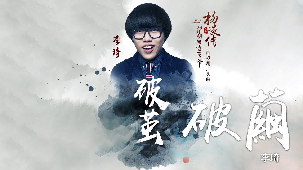 李琦 -《破繭》(電視劇回到明朝當王爺之楊凌傳) CC歌詞字幕 - YouTube