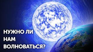 Не так давно родилась звезда, способная разорвать нашу планету на части