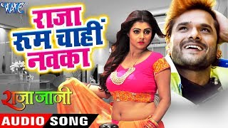 Khesari Lal, Priyanka Singh (2018) NEW सुपरहिट गाना Raja Room Chahi Navka Bhojpuri Movie Song