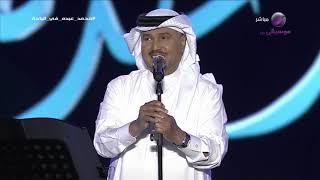 محمد عبده | حفلة صيف الباحة 2021 كاملة