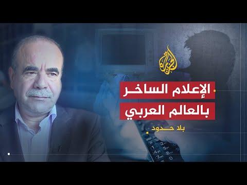 بلا حدود- لإعلام الساخر بالعالم العربي..مع من ولماذا؟  - نشر قبل 6 ساعة