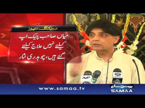 Chaudhry Nisar Full Press Conference