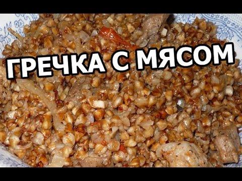 Как сделать гречку с мясом на сковороде