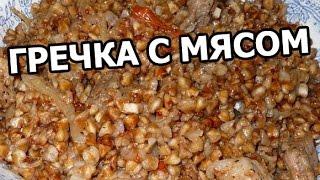 Суперская гречка с мясом! Как приготовить гречку необычно! Мой рецепт