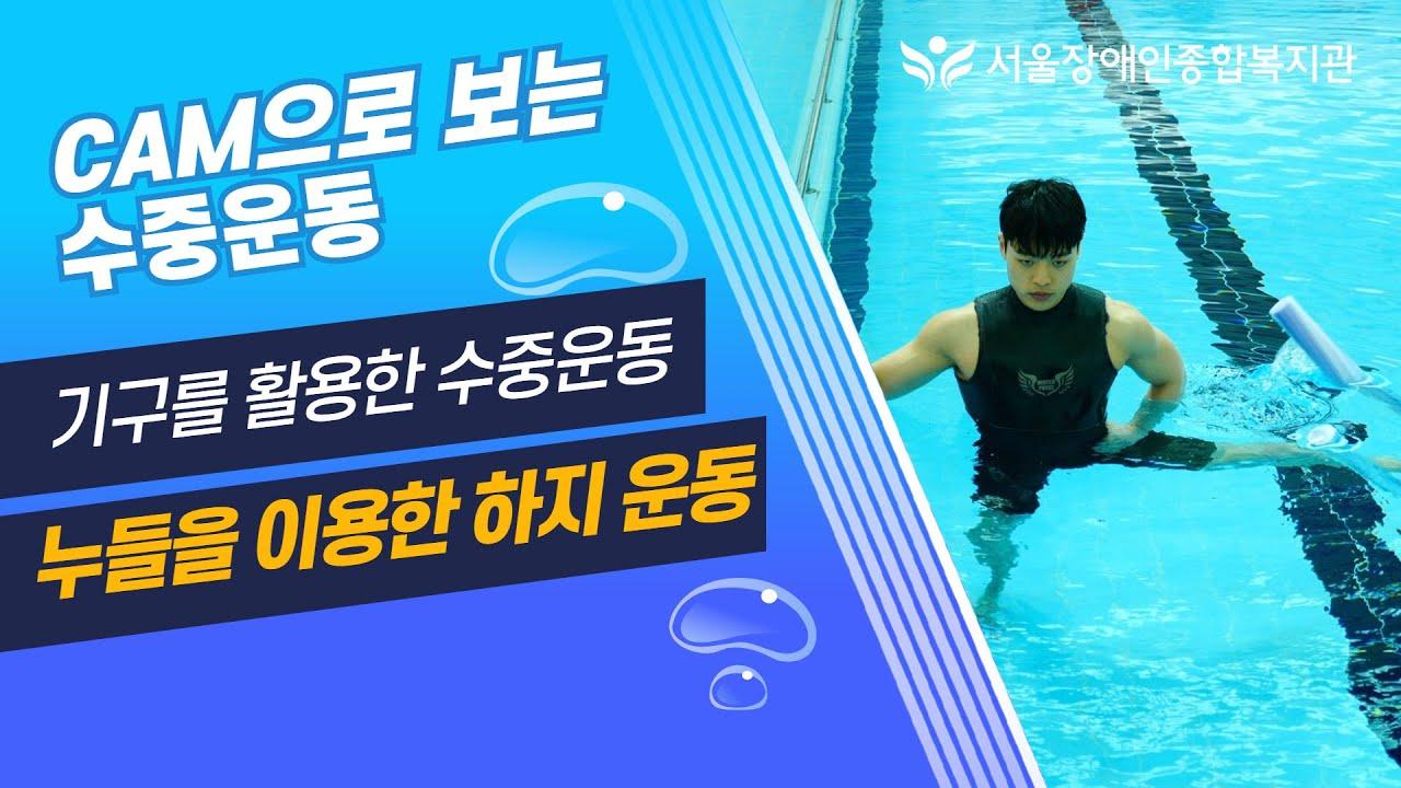 CAM으로 보는 수중운동-누들을 활용한 이용한 하지 운동  [서울장애인종합복지관 수중재활센터] 물을 통한 건강과 행복!