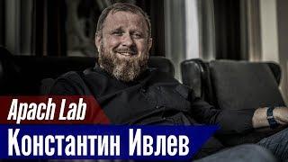 Константин Ивлев. Интервью Apach Lab