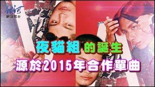 夜貓組(Leo王+春艷) 陳樂融‧銀河面對面
