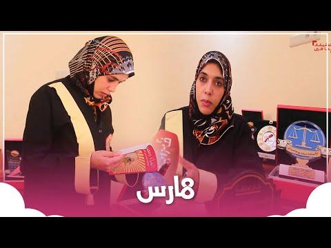 سناء بوحاميدي العدل التي قدمت استقالتها ورفضها الوزير... مهمتنا صعبة ونتعرض لضغوطات  - نشر قبل 4 ساعة