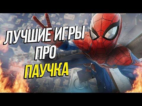 Топ-10 игр про Человека-Паука / Spider-Man