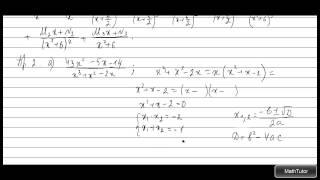14. Часть 1. Примеры разложения рациональной дроби на сумму простейших дробей