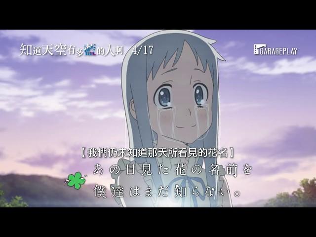 【知道天空有多藍的人啊】Her Blue Sky 首支預告 4/17(五) 在台獻映