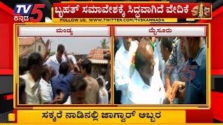 ಸಕ್ಕರೆ ನಾಡಿನಲ್ಲಿ ಜಾಗ್ವಾರ್ ಅಬ್ಬರ | Nikhil Kumaraswamy To File Nomination at mandya | TV5 Kannada