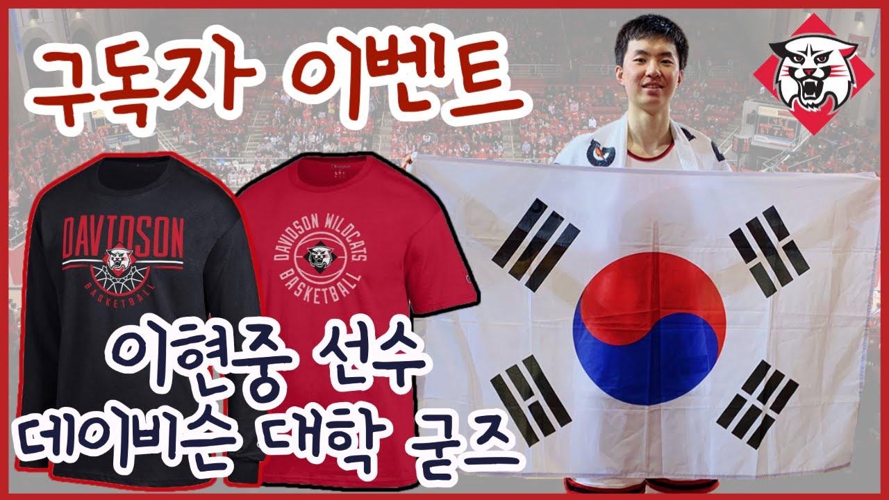 [구독자이벤트] 이현중 선수의 데이비슨 대학 농구팀 티셔츠 쏩니다!