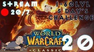 ВОВ КЛАССИК СТРИМ-WORLD OF WARCRAFT:CLASSIC(Official)-1-60lvl БЕЗ ОСТАНОВКИ (МАРАФОН) #20 (ФИНАЛ)