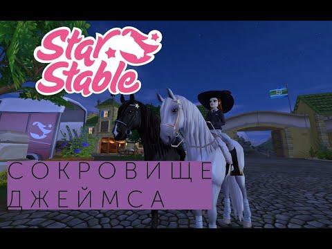 ТАЙНОЕ СОКРОВИЩЕ ДЖЕЙМСА | Стар Стейбл на русском | Star Stable Online  | SSO