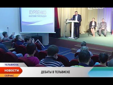 В селе Тельвиска состоялись первые дебаты кандидатов от Ненецкого округа в депутаты Госдумы