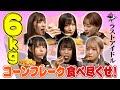 【ラストアイドル】24時間でコーンフレーク6kg食べ尽くせ!!