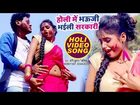 HOLI 2018 - Shanni Kumar Shaniya का सबसे हिट होली गीत - Holi Me Bhauji Bhaili Sarkari - Holi Songs