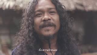 เณร - เก้า เกริกพล 【 OFFICIAL MV HD】