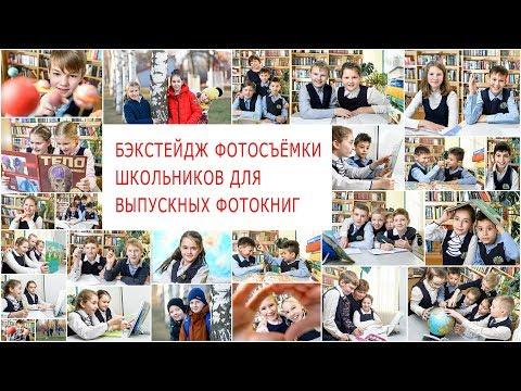 Бэкстейдж школьной фотосессии для выпускных фотокниг