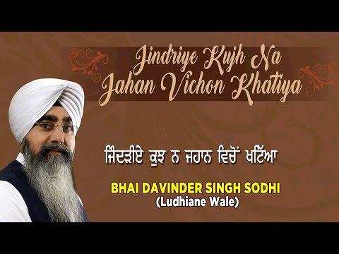 JINDRIYE KUJH NA JAHAN - BHAI DAVINDER SINGH SODHI || PUNJABI DEVOTIONAL || AUDIO JUKEBOX ||