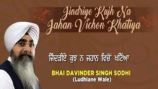 JINDRIYE KUJH NA JAHAN - BHAI DAVINDER SINGH SODHI    PUNJABI DEVOTIONAL    AUDIO JUKEBOX   