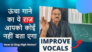 How to sing high notes easily? | Ucha Kaise Gaaye | Pt.Sanjay Patki | Swar Swami Official