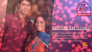 Eetharam Illalu Title Song | Telugu New Version With Lyrics | Beautiful Composition | 2019