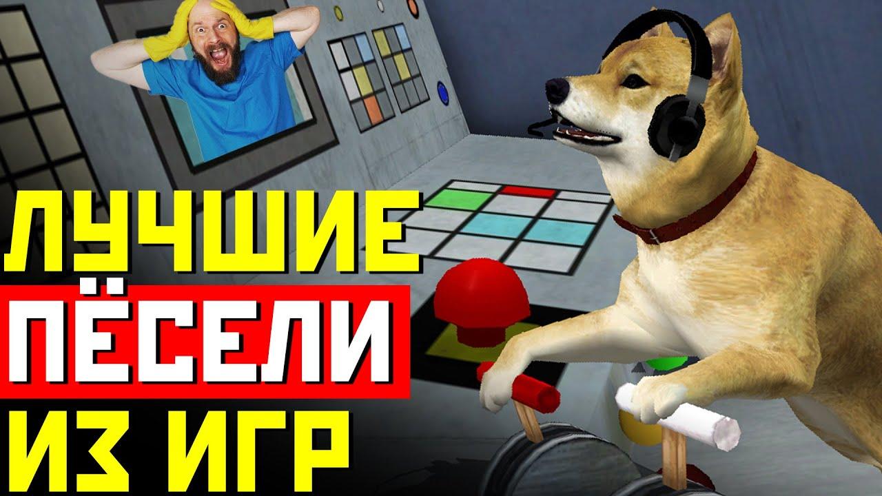 Собаки в играх: Самые милые, преданные и запоминающиеся. С Международным днем собак!