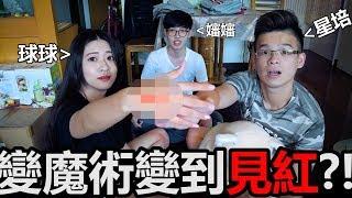《變魔術給YouTuber看!》變魔術變到見紅?! ft.星培Jasper u0026 Mika球球