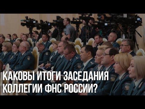 Итоги заседания Коллегии ФНС России