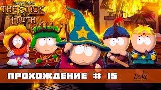 Прохождение South Park: The Stick of Truth [1080p] #15 - Гномы