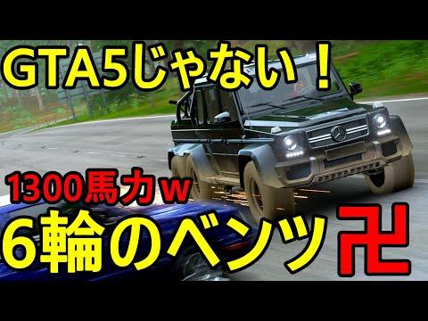 GTA5でもお馴染み!6輪の超ワイルドなメルセデスベンツG63 6✕6が登場!!【FORZA HORIZON 4】