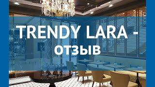 TRENDY LARA 5* Турция Анталия отзывы – отель ТРЕНДУ ЛАРА 5* Анталия отзывы видео