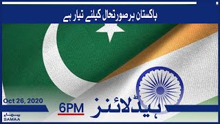 Samaa Headlines 6pm | Pakistan is ready for any situation | SAMAA TV