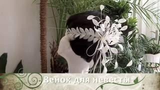 Видео-урок «Венок для невесты». Ознакомительный фрагмент