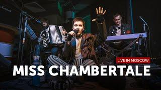 Miss Chambertale — концерт в Москве (клуб Samowar)