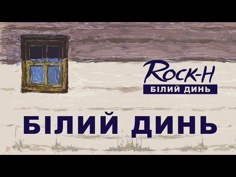 Rock-H / Рокаш - Білий динь (з текстом)