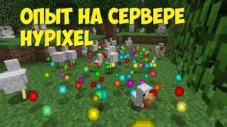 как быстро поднять уровень в minecraft - YouTube