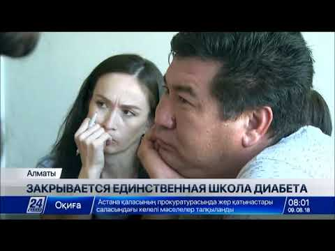 Закрывается единственная в Казахстане школа диабета