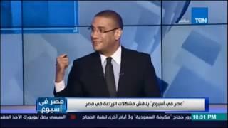 مصر في اسبوع | يناقش مشكلات الزراعة في مصر - 16 سبتمبر