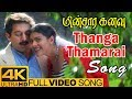 Thanga Thamarai Song | Minsara Kanavu Tamil Movie | Video Songs 4K | Arvind Swamy | Kajol |AR Rahman