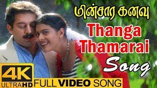 Thanga Thamarai Song | Minsara Kanavu Tamil Movie | Video Songs 4K | Arvind Swamy | Kajol |AR Rahman
