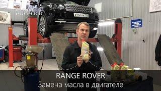 Замена масла в двигателе Range Rover | Полезная информация | LR WEST