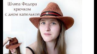 Шляпа Федора из рафии с дном капелькой крючком