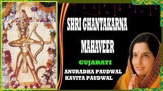 SHRI GHANTAKARN MAHAVEER GUJARATI JAIN BHAJANS BY ANURADHA PAUDWAL I FULL AUDIO SONGS JUKE BOX